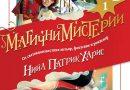"""""""Магични мистерии"""": книга с фокуси и дълбоки тайни"""