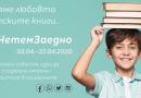 """""""Четем заедно!"""" – да споделим любовта към детските книги през април"""