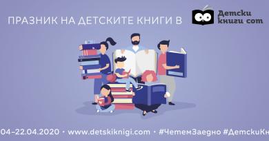 Празник на детските книги в Detskiknigi.com през април