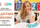 Радостина Николова е специален онлайн гост на врачанската библиотека за 2 април