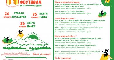 """Магията на думите разцъфва с помощта на известни творци в литературния фестивал """"Враца – книжен град"""""""