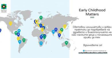 Световни специалисти представят онлайн актуални изследвания и добри практики за ранно детско развитие