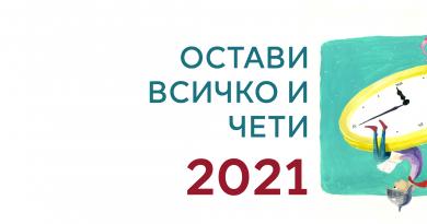Остави всичко и чети 2021 – регистрирай се за участие!