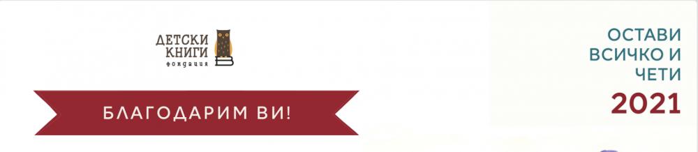 """Флашмоб инициативата """"Остави всичко и чети"""" 2021 събра 17 360 участници"""