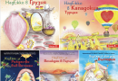 Културна антропология за деца: Разговор с д-р Надежда Савова-Григорова