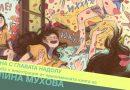 Изложба с илюстрации на Калина Мухова се открива в Деня на розата