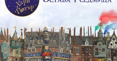 """Седмата Нощ на книгите за Хари Потър ни отвежда на улица """"Диагон-али"""""""