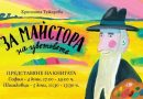 Представяне на детската книга за Владимир Димитров-Майстора в София и Шишковци