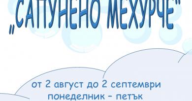 """Детска лаборатория """"Сапунено мехурче"""" в къща музей """"Димитър Димов"""" през август"""